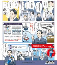 測定器のトラブル予防を目指す!!