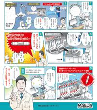 異物付着の改善を目指す!!