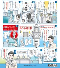 安心の「見える化」を実現!!